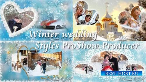 Зимняя свадьба - стили для ProShow Producer