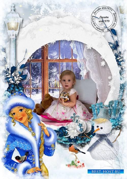 Рамка для фотошопа – Зимние гости