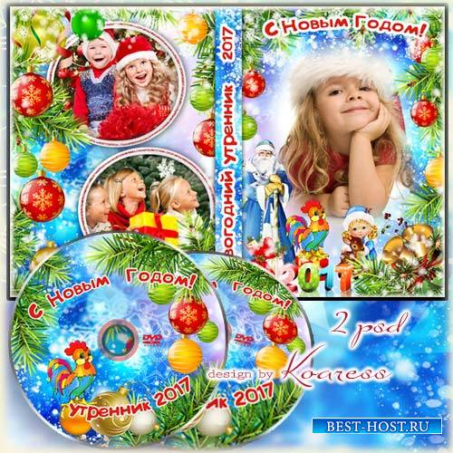 Набор для видео с детского новогоднего утренника - обложка и задувка для dv ...