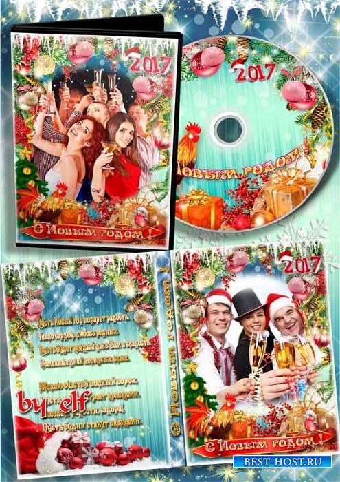 Обложка и задувка на DVD диск - Встречаем Новый год