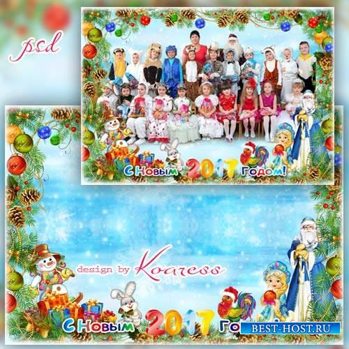 Рамка для детского сада или начальной школы - Вокруг елки новогодней дружно ...