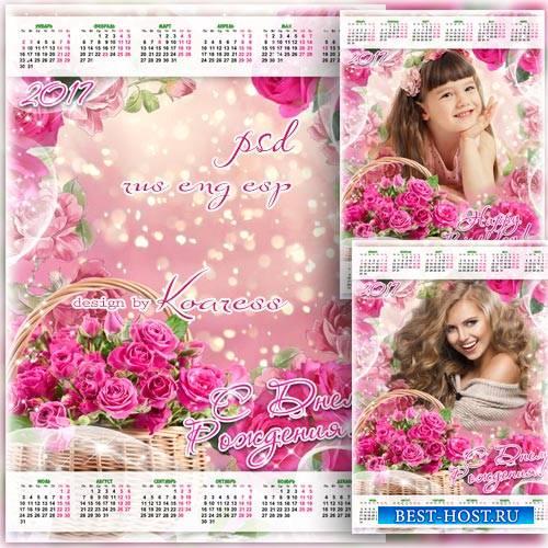 Календарь-рамка для фото на 2017 год - С Днем Рождения, эти розы для тебя