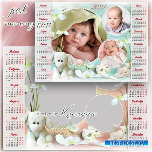 Календарь на 2017 год с фоторамкой для малышей - Наше маленькое чудо