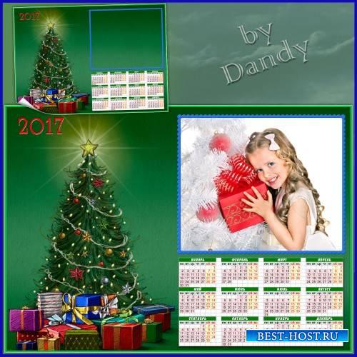 Календарь на 2017 год - Подарок под елкой