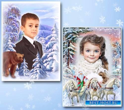 Зимние коллажи для фотошопа – С медведем и лошадьми