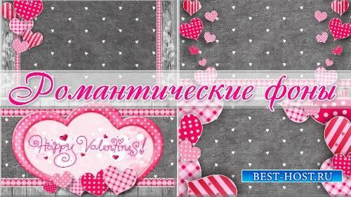 Романтические футажи - С Днем Святого Валентина 2
