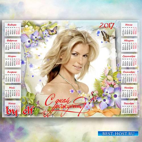 Календарь на 2017 год с рамкой для фото - Тебе желаю море счастья, улыбок,  ...