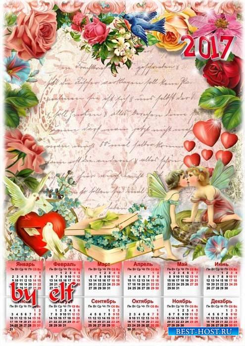 Календарь-рамка на 2017 год к дню Валентина - Любящее сердце
