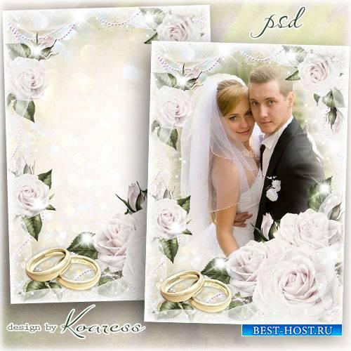 Свадебная рамка для фотошопа - Пусть это счастье длится вечно