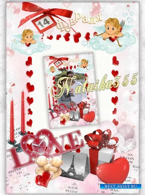 Рамка для романтического фото - Всё начинается с любви