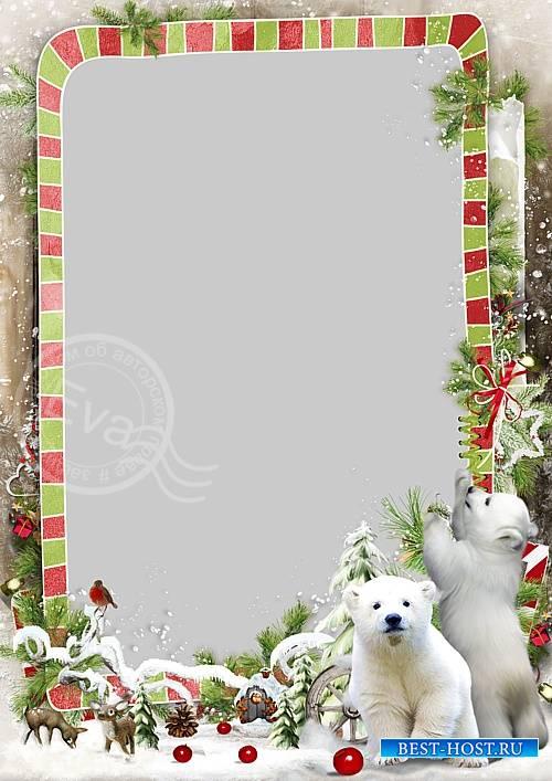 Детская рамка для фотографий - Белые мишки в зимнем лесу