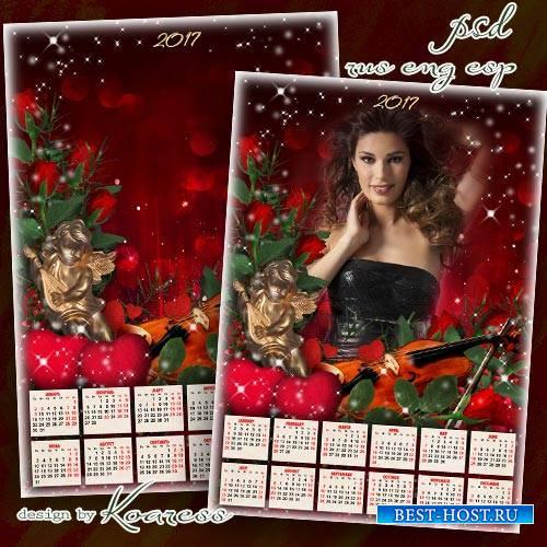 Календарь-рамка на 2017 год - Ты моя мелодия любви