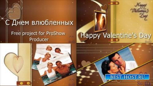 Проект для ProShow Producer - С Днем влюбленных