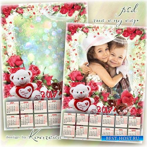 Календарь на 2017 год с рамкой для фотошопа - Пусть любовь вас согревает