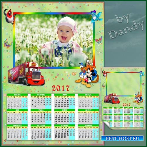 Календарь на 2017 год - Счастливое детство