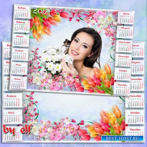 Календарь-рамка на 2017 год  - С веселым праздником весны