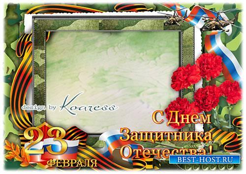 Рамка-открытка для фотошопа - Защитников любимых поздравляем
