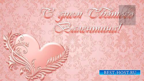 Футажи к Дню Святого Валентина