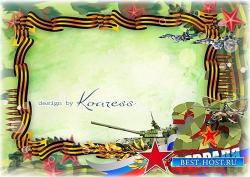 Фоторамка-открытка - Защитники, с праздником вас