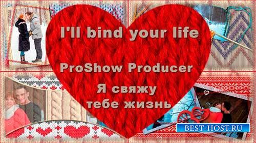 Проект для ProShow Producer - Я свяжу тебе жизнь