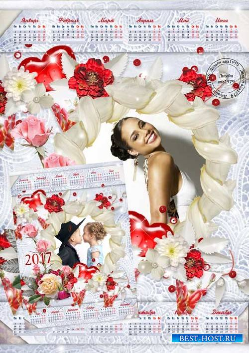 Календарь для фотошопа – И счастьем светятся глаза