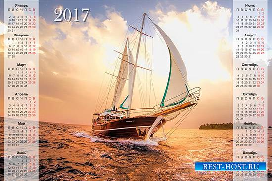 Календарь на 2017 год - Парусник в лучах заката