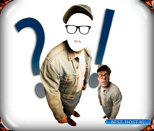 Фотошаблон фотошаблон мужской - Лол а очках