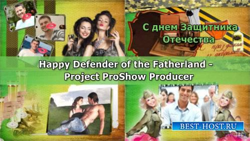 Проект для ProShow Producer - С днем Защитника Отечества