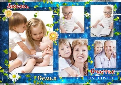Рамка для фотошопа – Семья это любовь и счастье