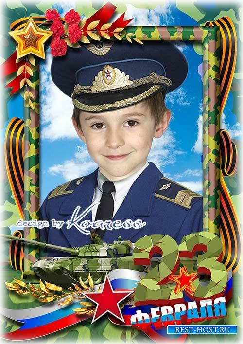 Рамка для фото - Всех мальчишек поздравляют в день защитника страны
