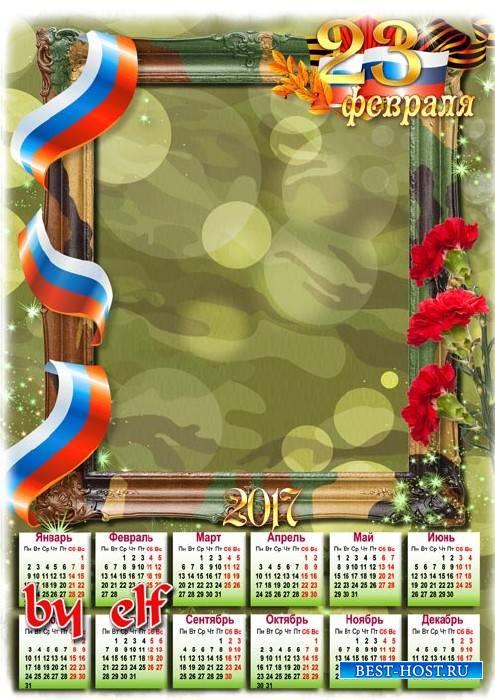 Календарь-рамка на 2017 год к 23 февраля - Защитник, будь сильным и смелым