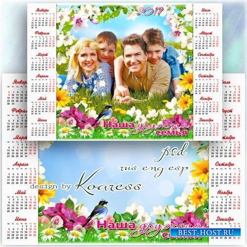 Календарь-рамка для фото на 2017 год - Наша дружная семья