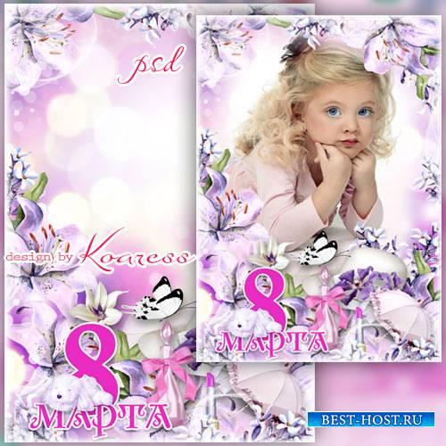 Весенняя рамка для портретных фото девочек - Маленькая леди