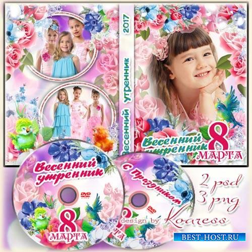 Детская обложка и задувка для dvd диска с фоторамками - С праздником весенн ...
