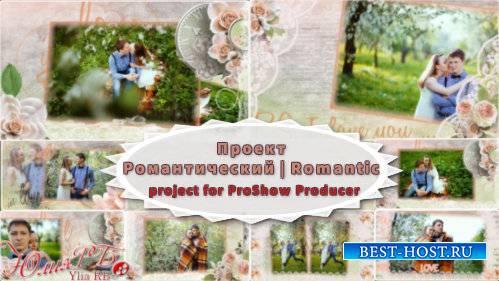 Проект для ProShow Producer - Романтический
