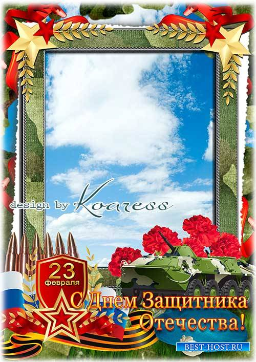 Рамка-открытка к 23 февраля - Желаем вам успехов и побед