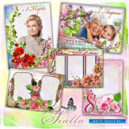 Сборник рамок с цветами  -Дорогим и любимым женщинам