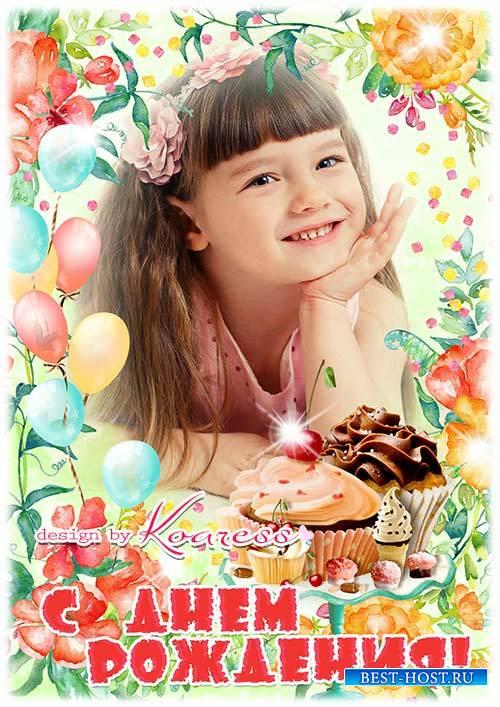 Праздничная рамка для фотошопа - С Днем Рождения, будь веселой, самой яркой ...