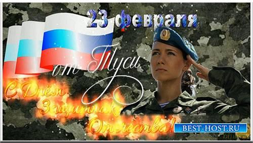 Защитникам Отечества женщинам военнослужащим к 23 февраля - Проект ProShow  ...
