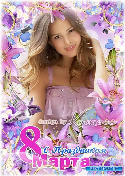 Романтическая женская рамка для фото - Пусть улыбки как цветы ярче распуска ...