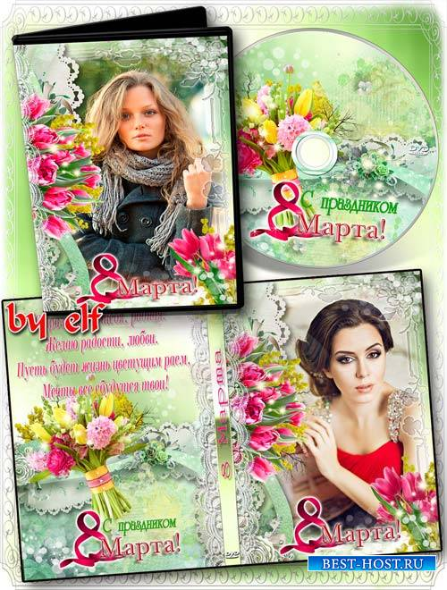 Обложка с рамкой для фото и задувка для DVD диска - С 8 Марта