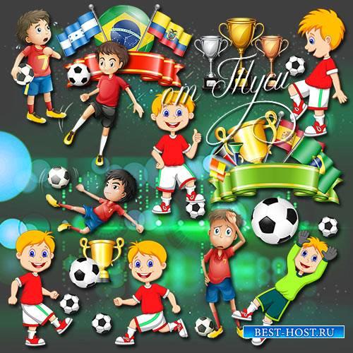 Детский клипарт - Мальчик играет в футбол