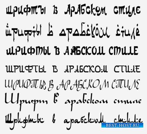 Русские шрифты в арабском стиле