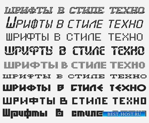 Русские шрифты в техническом стиле