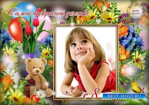 Рамка для фотошопа – Самой прекрасной доченьке с 8 марта