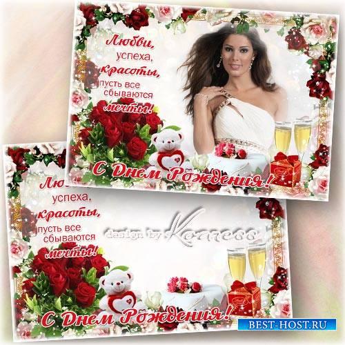 Фоторамка-открытка - Поздравления с Днем Рождения