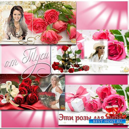 Розы для тебя - Проект ProShow Producer