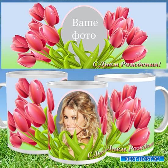 Шаблон для кружки - Тюльпаны на День Рождения