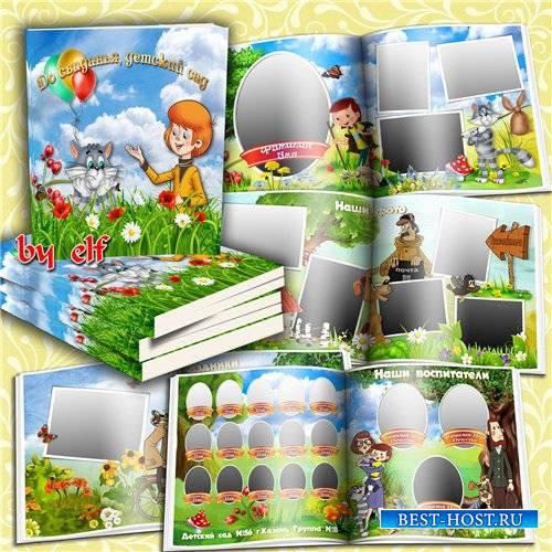 Детская фотокнига от героями мультфильмов – Я люблю принадлежащий ребяческий сад