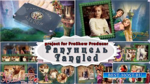 Проект для ProShow Producer -  Рапунцель